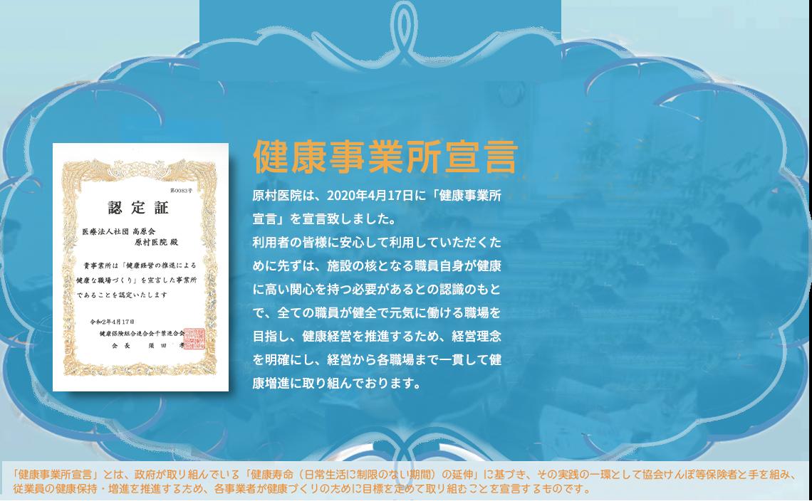 原村医院健康事業所宣言